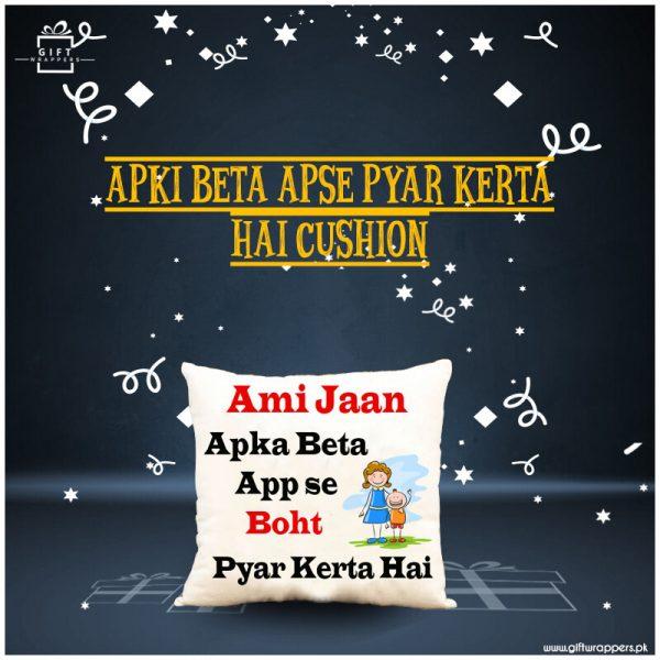 Ami-jaan-Apka-Beta-apse-bht-pyar-krta-hai